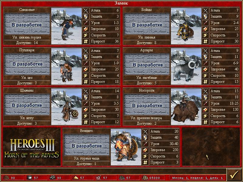 Heroes 3 mods - Horn of the Abyss: http://heroes-3-mods.narod.ru/skrins.html